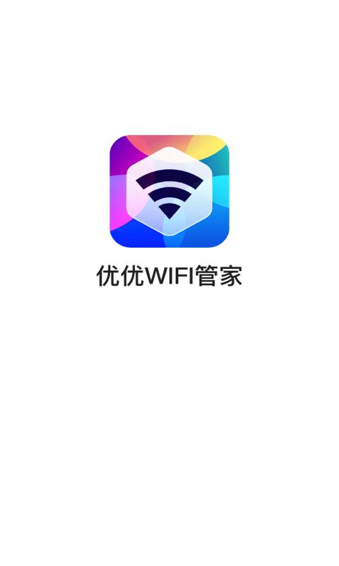 优优WiFi管家