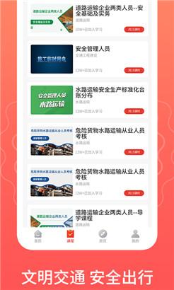 一路通交通安全app