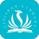 唐山图书馆