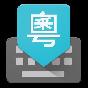 谷歌粤语输入法