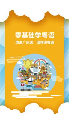 粤语屋app