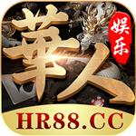 华人娱乐棋牌苹果版