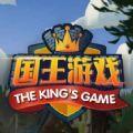 魔兽rpg国王游戏
