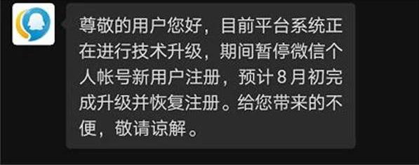 微信暂停个人帐号新用户注册怎么回事?微信暂停注册预计8月恢复