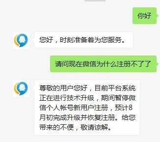 微信暂停个人帐号新用户注册怎么回事?微信暂停注册预计8月恢复[多图]图片2