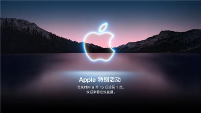 苹果新品2021发布会直播地址在哪里?苹果新品2021秋季发布会免费在线观看