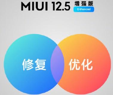 miui12.5增强版耗电情况miui12.5增强版耗电严重应该怎么解决
